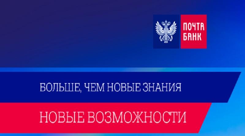 portal.pochtabank.ru. Корпоративный портал.