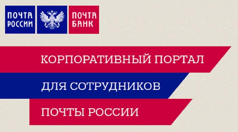 Корпоративный портал для сотрудников Почты России.