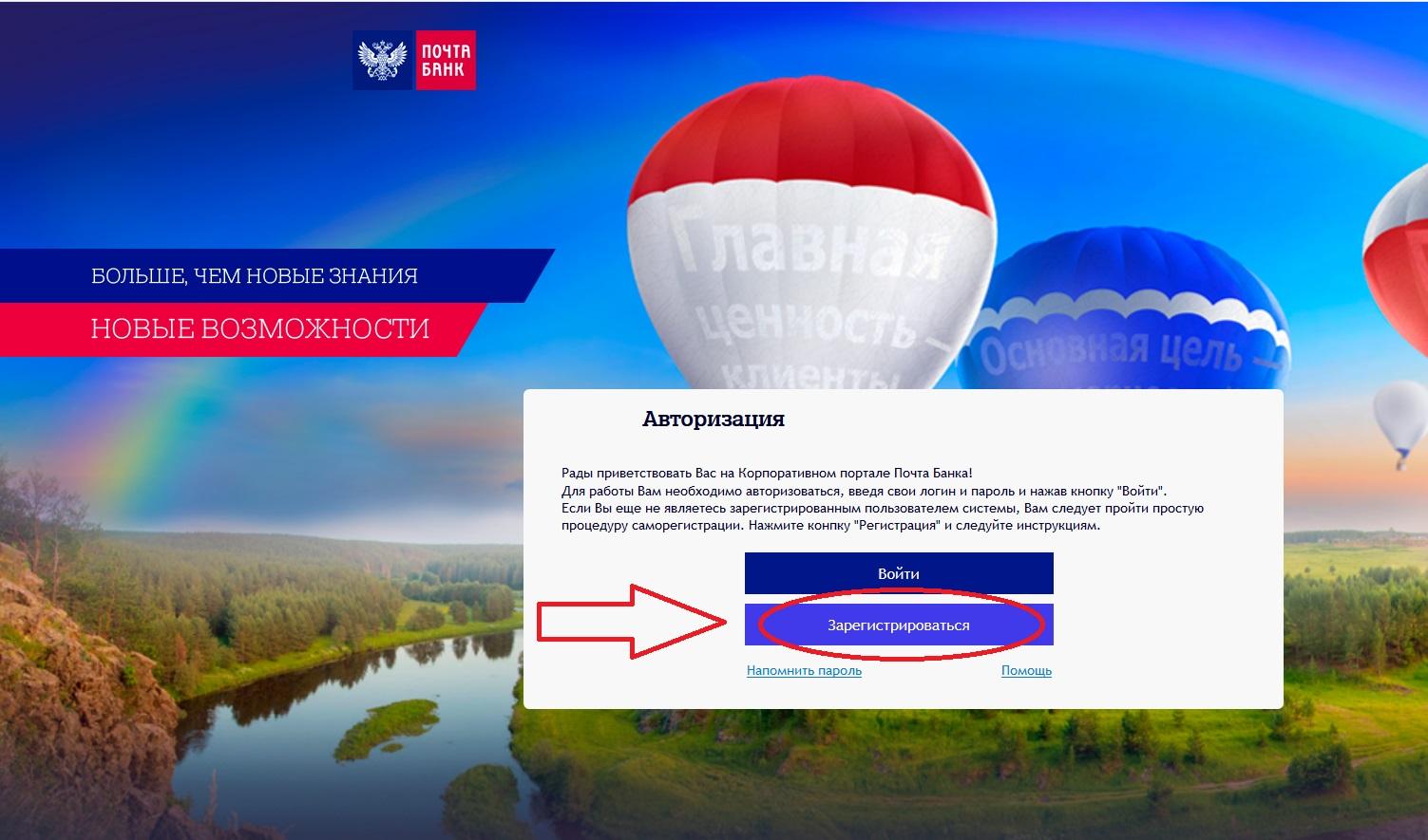 запросу почта банк для сотрудников почты россии вход тарелку