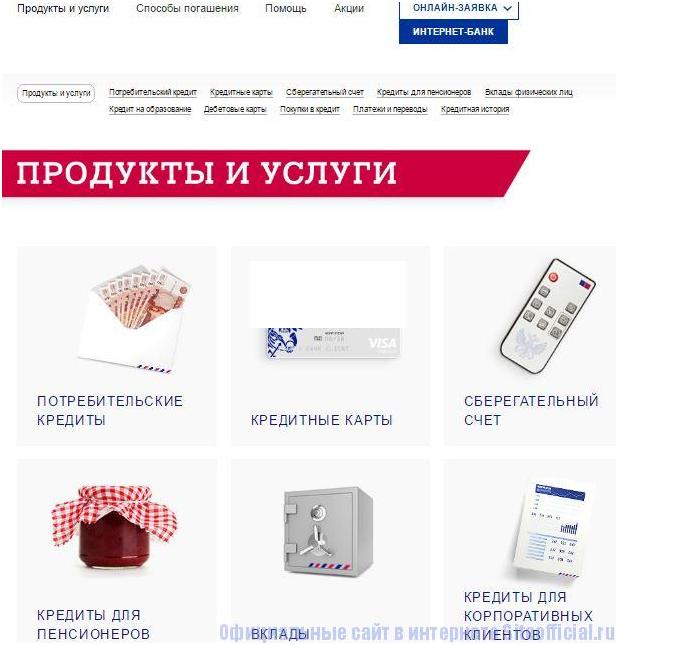 Почта банк официальный кредитная карта
