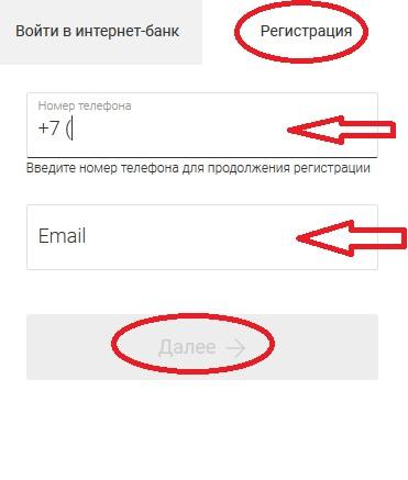 Почта банк кредит номер телефона