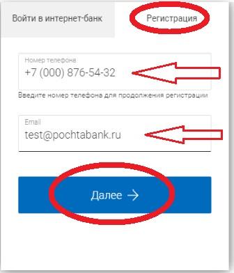 www pochtabank ru mas погасить кредит