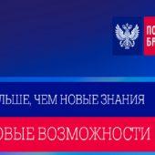 Почта банк кредит интернет банк